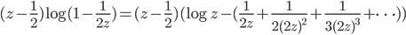 (z-{1\over2})\log(1-{1\over2z})=(z-{1\over2})(\log z - ( {1\over2z}+{1\over2(2z)^2}+{1\over3(2z)^3}+\cdots))