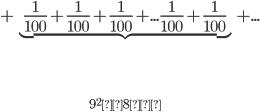 +\underbrace{\frac{1}{100}+\frac{1}{100}+\frac{1}{100}+...\frac{1}{100}+\frac{1}{100}}_{9^2×8個}+...