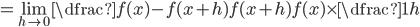 = \displaystyle\lim_{h\to 0}\dfrac{f(x)-f(x+h)}{f(x+h)f(x)} \times \dfrac{1}{h}
