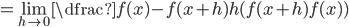 = \displaystyle\lim_{h\to 0}\dfrac{f(x)-f(x+h)}{h(f(x+h)f(x))}