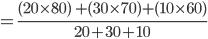 = \frac{(20 \times80) \ +(30\times70)+(10\times60) }{20+30+10}