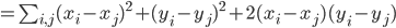 = \sum_{i,j} (x_i-x_j)^2+(y_i-y_j)^2+2(x_i-x_j)(y_i-y_j)