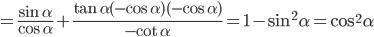 = {{\sin \alpha } \over {\cos \alpha }} + {{\tan \alpha ( - \cos \alpha )( - \cos \alpha )} \over { - \cot \alpha }} = 1 - {\sin ^2}\alpha = {\cos ^2}\alpha