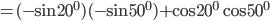 = ( - \sin {20^0})( - \sin {50^0}) + \cos {20^0}\cos {50^0}