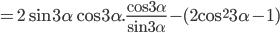 = 2\sin 3\alpha \cos 3\alpha .{{\cos 3\alpha } \over {\sin 3\alpha }} - (2{\cos ^2}3\alpha - 1)