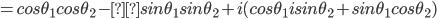 = cos\theta_1cos\theta_2 -sin\theta_1 sin\theta_2 + i(cos\theta_1isin\theta_2+sin\theta_1cos\theta_2)