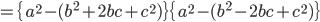 =\{a^2-(b^2+2bc+c^2)\}\{a^2-(b^2-2bc+c^2)\}