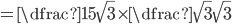 =\dfrac{15}{\sqrt{3}}\times\dfrac{\sqrt{3}}{\sqrt{3}}