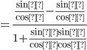 =\displaystyle\frac{\frac{\sinα}{\cosα}-\frac{\sinβ}{\cosβ}}{1+\frac{\sinα\sinβ}{\cosα\cosβ}}