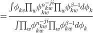 =\frac{\int\phi_{kv}\prod_{w}\phi_{kw}^{n_{kw}^{-ji}}\prod_{w}\phi_{kw}^{\beta-1}d\phi_{k}}{\int\prod_{w}\phi_{kw}^{n_{kw}^{-ji}}\prod_{w}\phi_{kw}^{\beta-1}d\phi_{k}}