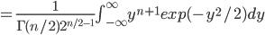 =\frac{1}{\Gamma(n/2)2^{n/2-1}}\int^\infty_{-\infty}y^{n+1}exp(-y^2/2)dy