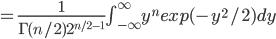 =\frac{1}{\Gamma(n/2)2^{n/2-1}}\int^\infty_{-\infty}y^{n}exp(-y^2/2)dy