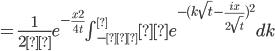 =\frac{1}{2π} e^{-\frac{x^2}{4t}} \int_{-∞}^∞ e^{-(k\sqrt t - \frac{ix}{2\sqrt t})^2} dk