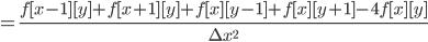 =\frac{f[x-1][y]+f[x+1][y] +f[x][y-1]+f[x][y+1]-4f[x][y]}{\Delta x^2}