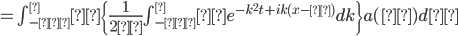 =\int_{-∞}^∞\{\frac{1}{2π} \int_{-∞}^∞ e^{-k^2t+ik(x-ζ)}dk\}a(ζ)dζ