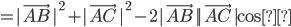 ={|\vec{AB}|}^2+{|\vec{AC}|}^2-2|\vec{AB}||\vec{AC}|\cosα
