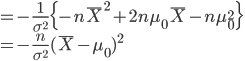=-\frac{1}{\sigma^2}\{-n\bar X^2+2n\mu_0\bar X-n\mu_0^2\}\\=-\frac{n}{\sigma^2}(\bar X-\mu_0)^2