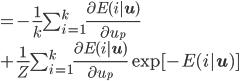 =-\frac{1}{k}\sum_{i=1}^{k}\frac{\partial E(i|\mathbf{u})}{\partial u_p}\+\frac{1}{Z}\sum_{i =1}^{k}\frac{\partial E(i|\mathbf{u})}{\partial u_p}\exp[-E(i|\mathbf{u})]