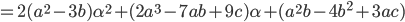 =2(a^2-3b)\alpha^2+(2a^3-7ab+9c)\alpha+(a^2 b-4b^2+3ac)