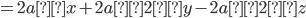 =2a×x+2a×2×y-2a×2×z