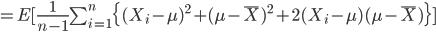 =E[\frac{1}{n-1}\sum_{i=1}^{n}\{(X_i-\mu)^2+(\mu-\bar{X})^2+2(X_i-\mu)(\mu-\bar{X})\}]