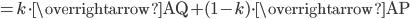 =k\cdot \overrightarrow{\mathrm{AQ} } +(1-k)\cdot \overrightarrow{\mathrm{AP} }