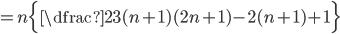 =n\Bigl\{ \dfrac{2}{3}(n+1)(2n+1) -2(n+1)+1 \Bigr\}
