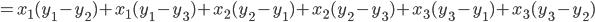 =x_{1}(y_{1}-y_{2})+x_{1}(y_{1}-y_{3})+x_{2}(y_{2}-y_{1})+x_{2}(y_{2}-y_{3})+x_{3}(y_{3}-y_{1})+x_{3}(y_{3}-y_{2})