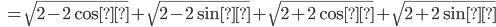 \ \ =\sqrt{2-2\cosθ}+\sqrt{2-2\sinθ}+\sqrt{2+2\cosθ}+\sqrt{2+2\sinθ}