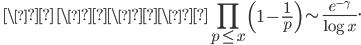 \ \\ \\\\displaystyle \prod_{p \leq x}\left( 1-\frac{1}{p} \right) \sim \frac{e^{-\gamma}}{\log x}.
