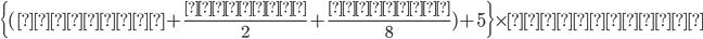 \{(種族値+\frac{個体値}{2}+\frac{努力値}{8})+5\}\times性格補正
