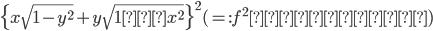 \{x\sqrt{1-y^2}+y\sqrt{1-x^2~}\}^2~(=:f^2\mbox{とします})