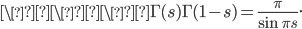 \\\\displaystyle \Gamma (s) \Gamma (1-s) = \frac{\pi}{\sin \pi s}.