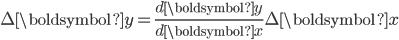 \Delta \boldsymbol{y}=\frac{d \boldsymbol{y}}{d \boldsymbol{x}} \Delta \boldsymbol{x}