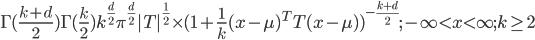 \Gamma(\frac{k+d}{2})}{\Gamma(\frac{k}{2})k^{\frac{d}{2}}\pi^{\frac{d}{2}}|T|^{\frac{1}{2}}\times (1+\frac{1}{k}(x-\mu)^T T (x-\mu))^{-\frac{k+d}{2}}; -\infty < x < \infty; k \ge 2