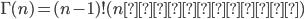\Gamma(n) = (n-1)! (nは自然数)