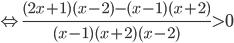 \Leftrightarrow {{(2x + 1)(x - 2) - (x - 1)(x + 2)} \over {(x - 1)(x + 2)(x - 2)}} > 0