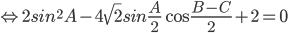 \Leftrightarrow 2si{n^2}A - 4\sqrt 2 sin{A \over 2}\cos {{B - C} \over 2} + 2 = 0