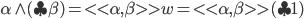 \alpha \wedge (\clubsuit \beta) = <<\alpha, \beta>> w = <<\alpha, \beta>> (\clubsuit 1)