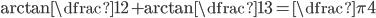 \arctan \dfrac{1}{2} + \arctan \dfrac{1}{3} = \dfrac{\pi}{4}