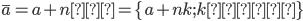 \bar{a}=a+nℤ=\{a+nk;k∈ℤ\}