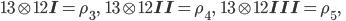 \begin{align}     {\bf 13}\otimes {\bf 12I} = \rho_3,\ \ \      {\bf 13}\otimes {\bf 12I\!I} = \rho_4,\ \ \      {\bf 13}\otimes {\bf 12I\!I\!I} = \rho_5,\ \ \  \end{align}