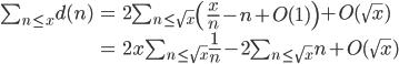 \begin{align} \sum_{n\leq x}d(n)&=2\sum_{n\leq \sqrt{x}}\left(\frac{x}{n}-n+O(1)\right)+O(\sqrt{x})\\ &=2x\sum_{n\leq \sqrt{x}}\frac{1}{n}-2\sum_{n\leq \sqrt{x}}n+O(\sqrt{x}) \end{align}