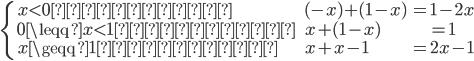 \begin{cases} \ x < 0のとき,\ &(-x) + (1-x) &= 1 - 2x \\ \ 0 \leqq x < 1 のとき,\  &x + (1 - x) &= 1 \\ \ x \geqq 1 のとき,\  &x + x-1 &=2x-1\\ \end{cases}