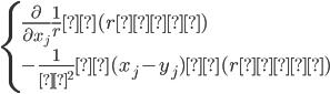 \begin{cases} \frac{\partial }{\partial x_j}\frac{1}{r}  (r≧ε) \\ -\frac{1}{ε^2} (x_j-y_j)  (r≦ε) \end{cases}