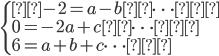 \begin{cases} -2 = a-b  \cdots① \\0 = -2a+c \cdots② \\ 6=a+b+c \cdots③\end{cases}