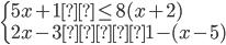 \begin{cases}5x+1 \leq 8(x+2)\\2x-3 <1-(x-5)\end{cases} \