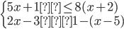 \begin{cases}5x+1 \leq 8(x+2)\\2x-3<1-(x-5)\end{cases}
