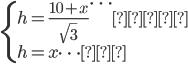 \begin{cases}h=\displaystyle\frac{10+x}{\sqrt{3}} \cdots①\\h= x \cdots②\end{cases}