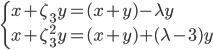 \begin{cases}x+\zeta_3y = (x+y)-\lambda y \\ x+\zeta_3^2y = (x+y) + (\lambda -3)y\end{cases}